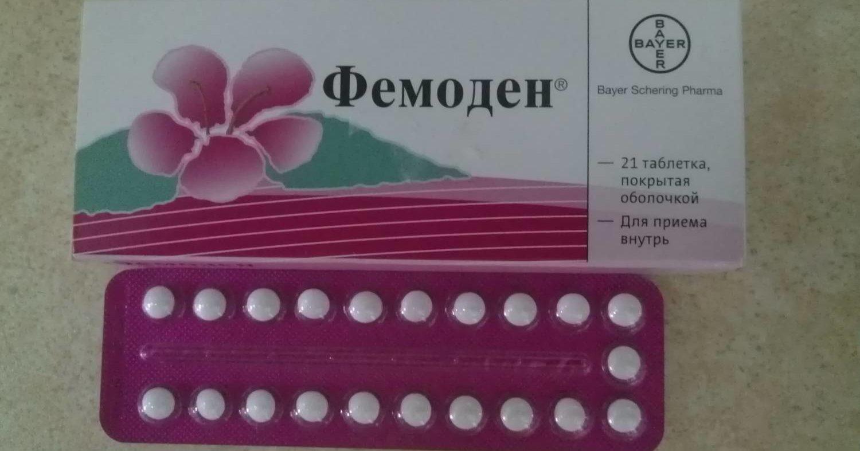 Фемоден Противозачаточные контрацептивы - противозачаточные таблетки