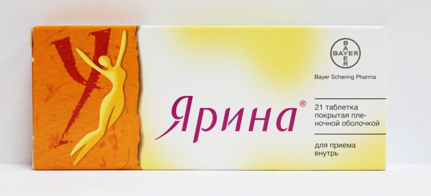 Ярина противозачаточные таблетки