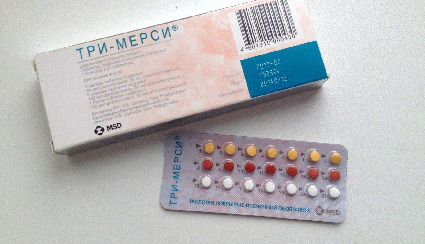 Три мерси Контрацептивы - противозачаточные таблетки