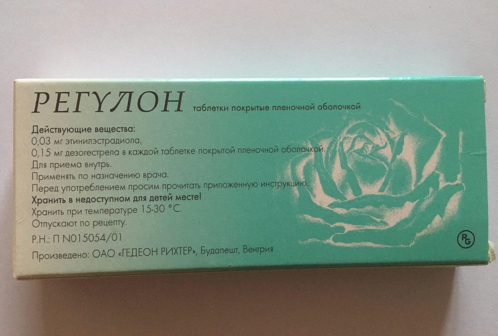 Регулон Контрацептивы - противозачаточные таблетки