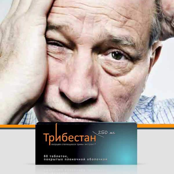 Эффективность Трибестана при лечении больных эректильной дисфункцией