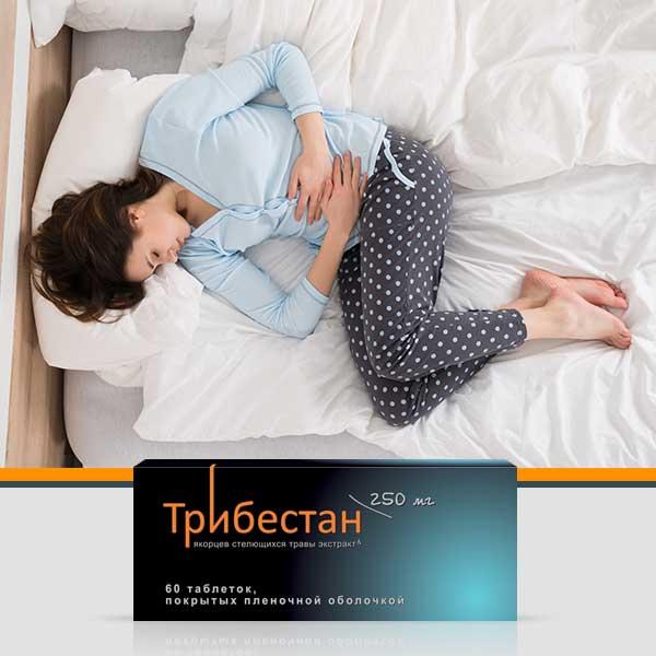 Применение Трибестана при нарушении менструального цикла - аменореи