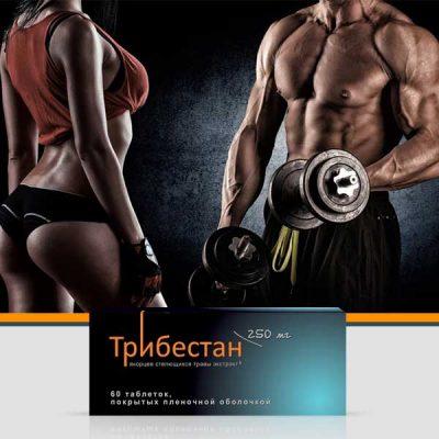 Трибестан — опыт применения препарата спортсменами, результаты в пауэрлифтинге